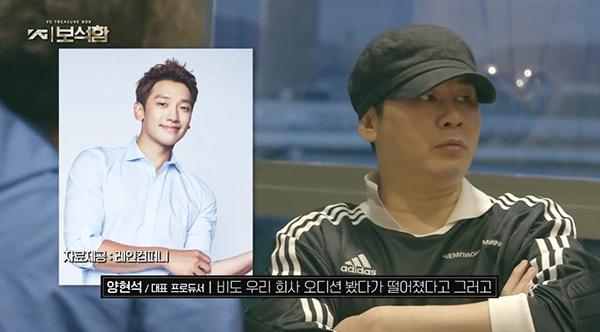 Trên một show thực tế, cựu giám đốc YG Yang Hyun Suk từng tiết lộ có 6 nghệ sĩ nổi tiếng từng tham dự vòng thử giọng của công ty nhưng bị loại. Trường hợp đặc biệt nhất là Bi Rain, sau khi bị từ chối, anh gia nhập công ty JYP. Bi Rain ngay lập tức chứng minh tài năng, trở thành đối thủ của Seven - thực tập sinh nổi tiếng nhất YG khi mới thành lập. Cả hai đã có một cuộc đấu tài năng dưới tầng hầm của công ty.
