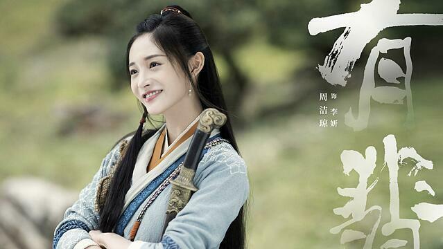 Chu Khiết Quỳnh đóng vai nữ thứ ba, tên Lý Nghiên. Cô vốn là thành viên nhóm I.O.I và Pristin ra mắt ở Hàn Quốc, sau đó trở về Trung Quốc hoạt động. Nữ idol mới chuyển hướng diễn xuất nhưng đã nhận được vai chính trong Đại Đường nữ pháp y.