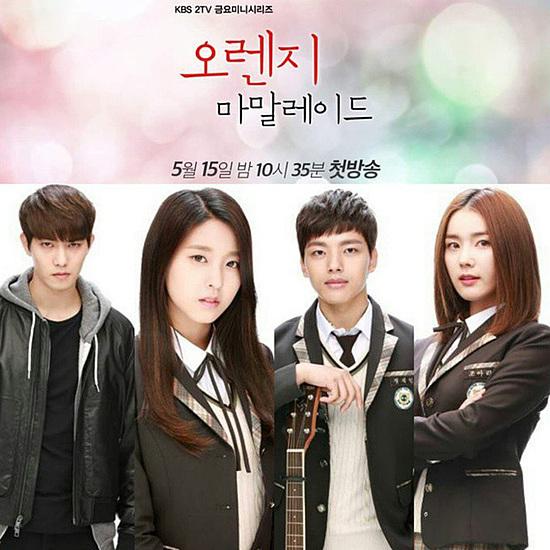Seol Hyun từng bị ném đá khi đóng vai chính trong dramaOrange Marmalade...