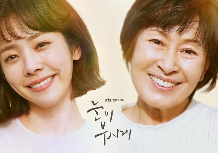 Kim Hye Ja (Han Ji Min) là cô gái 25 tuổi có khả năng quay ngược thời gian nhờ tình cờ tìm được một chiếc đồng hồ thần kỳ. Hye Ja muốn trở thành phát thanh viên nên đã làm việc chăm chỉ. Một ngày nọ, cô bỗng trở thành một bà lão 70 tuổi. Đây là cái giá phải trả cho việc côxoay chuyển thời gian quá nhiều, và khi đến thời điểm, toàn bộ thời gian đã bị mượn đó phải được hoàn trả.