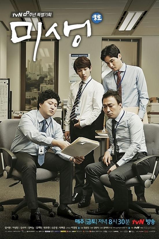 Thể loại: Hài, công sở hiện đạiNội dung: Jang Geu Rae, một người nghiện cờ vua từ nhỏ. Khi lớn lên, Geu Rae không thể trở thành game thủ mà phải đi làm nhân viên văn phòng. Tại công ty, cậu đụng độ với sếp, Oh Sang Sik (Lee Sung Min) và phải làm mọi cách để thích nghi và giữ được công việc.