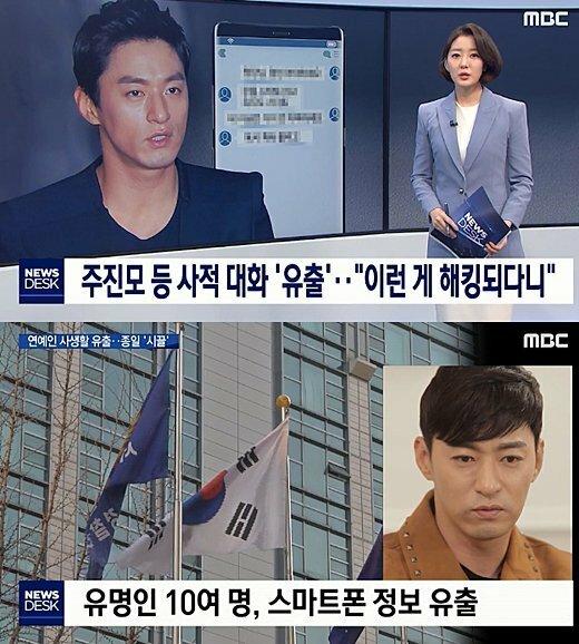 Bản tin của MBC đưa tin về sự cố lộ tin nhắn riêng tư của Joo Jin Mo.