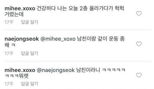 Đoạn trò chuyện của Mi Hee và huấn luyện viên SM:mihee.xoxo: Trông chị khỏe khoắn quá. Ngày hôm nay em leo lên tầng 2 và thở không ra hơi.naejongseok: Em nên tập gym với bạn trai của em đimihee.xoxo: Bạn trai? Chịđang nói về cái gì vậy (cười)