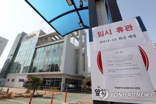 Một thư viện ở Hàn Quốc