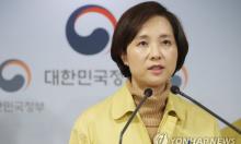 Toàn bộ học sinh Hàn Quốc hoãn học vì nCoV