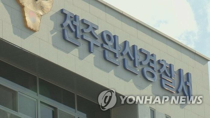 Sở cảnh sát quận Wansan, thành phố Jeonju.