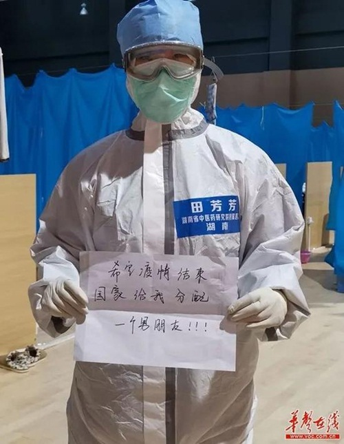 Điền Phương Phương viết tâm nguyện: Hy vọng sau khi dịch bệnh kết thúc, quốc gia cấp cho tôi một anh bạn trai.