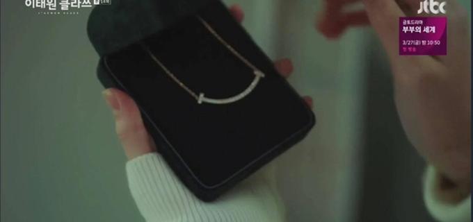 Để dánh dấu tình yêu, anh tặng cho Yi Seo chiếc vòng cổ hàng hiệu mà trước đó cô xin xỏ. Sau khi tập phim kết thúc, từ khóa vòng cổ của Jo Yi Seo ngây lập tức leo lên top tìm kiếm ở Hàn.