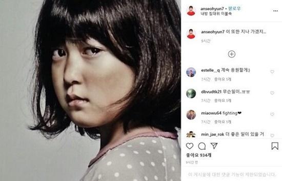 Ahn Seo Hyun thể hiện sự bất mãn.