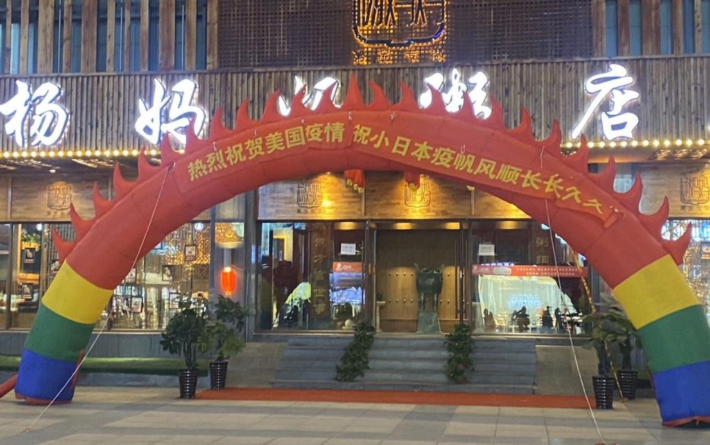 Nhà hàng Trung Quốc gây phẫn nộ khi treo biển chúc mừng Covid-19 đến với Mỹ, Nhật