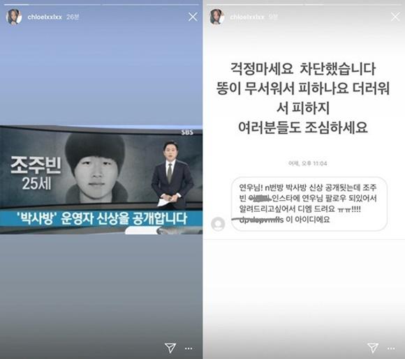 Yeon Woo khẳng định đã chặn tài khoản này.