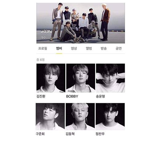 Hình ảnh B.I không còn tồn tại trên trang chủ YG.