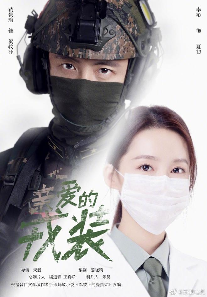 4 bộ phim Trung Quốc vềbác sĩ được mong chờ nhất 2020 - 12