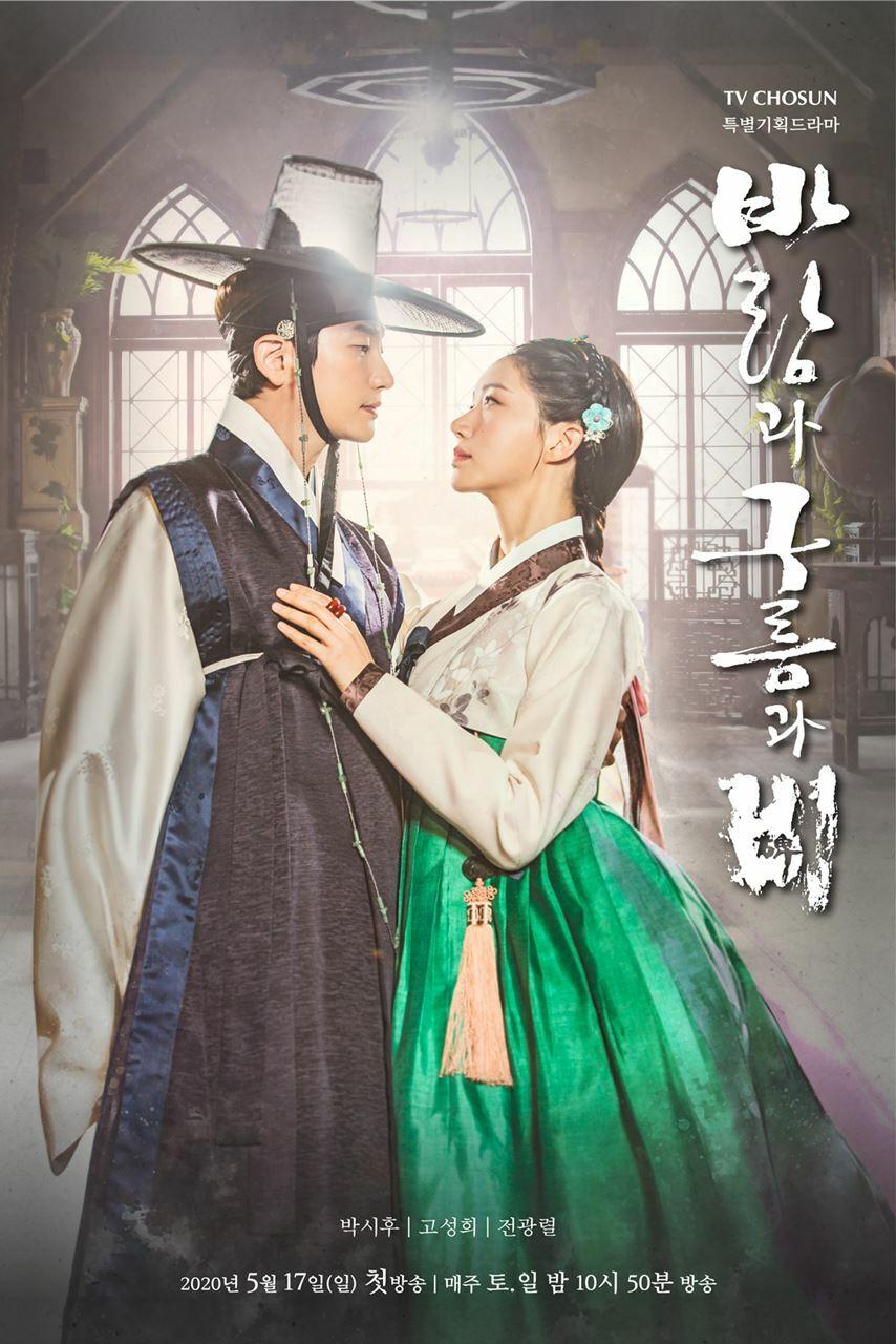Park Shi Hoo và Go Sung Hee là cặp đôi chính của phim.