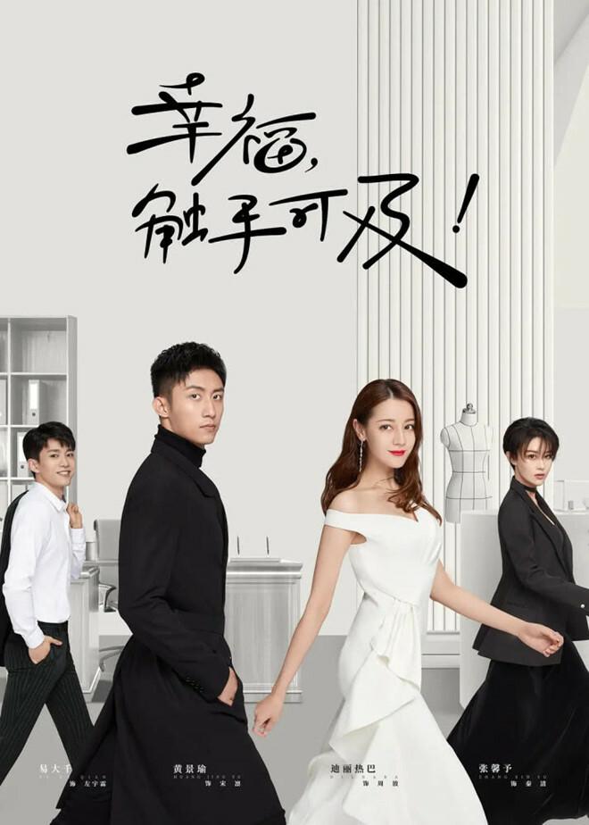 Phim mới của Địch Lệ Nhiệt Ba và Hoàng Cảnh Du không được đánh giá cao.