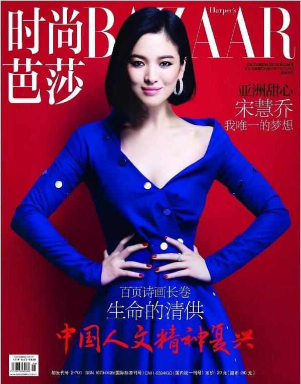 Số đặc biệt kỷ niệm 27 năm thành lập của Harpers Bazaar, Song Hye Kyo xuất hiện quyền lực  chiếc đầm xanh khoét rộng cổ của Dior.