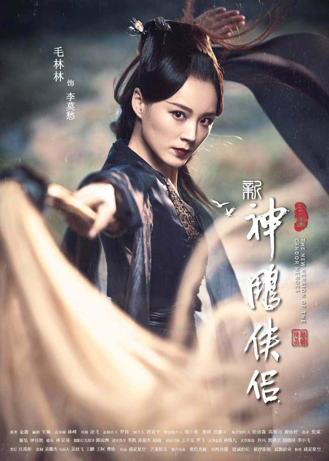 Mao Lâm Lâm được khen hợp với tạo hình trong phim này. Cô từng xuất hiện trong nhiều phim cổ trang khác như Lan Lăng Vương, Sở Hán truyền kỳ, Quốc sắc thiên hương... Tuy chỉ đóng vai phụ, Mao Lâm Lâm ghi điểm trong lòng khán giả nhờ vẻ ngoài sắc sảo, diễn xuất ấn tượng.