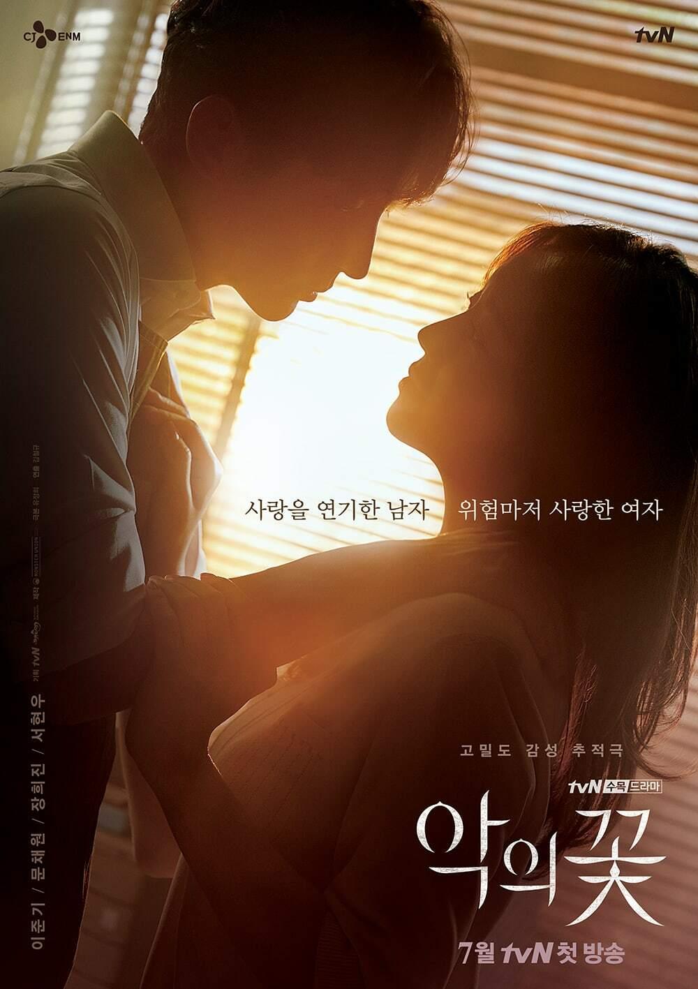 Lee Jun Ki đóng vai kẻ sát nhân lừa dối vợ - 1