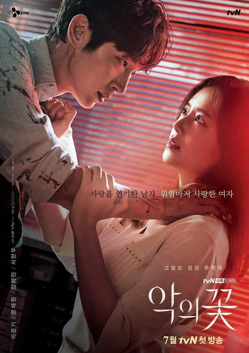 Lee Jun Ki đóng vai kẻ sát nhân lừa dối vợ - 3