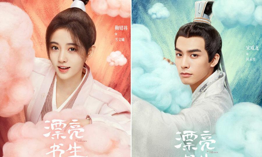 Cúc Tịnh Y (trái) và Tống Uy Long trong poster.